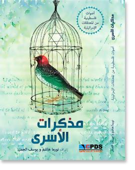 cover-arabic